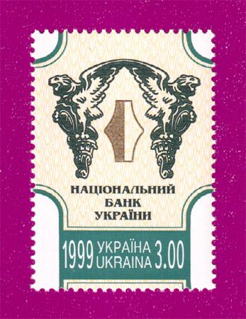 1999 N263 марка НБУ Украина