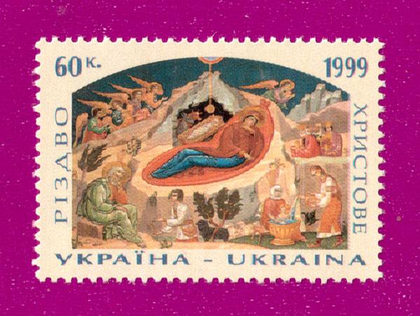 1999 N268 марка Рождество икона 60 коп Украина
