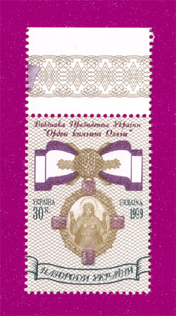 Ukraine stamps State rewards of Ukraine princess Olga