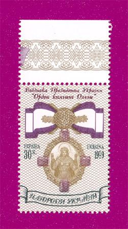 1999 марка Орден княгини Ольги Украина