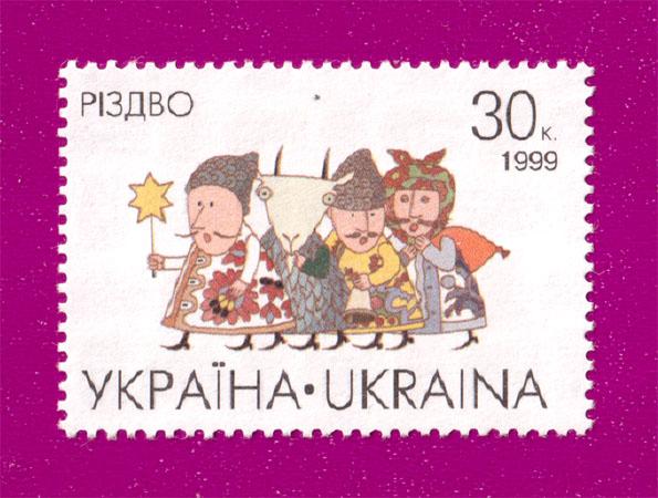 1999 N267 марка Рождество ряженые 30 коп Украина