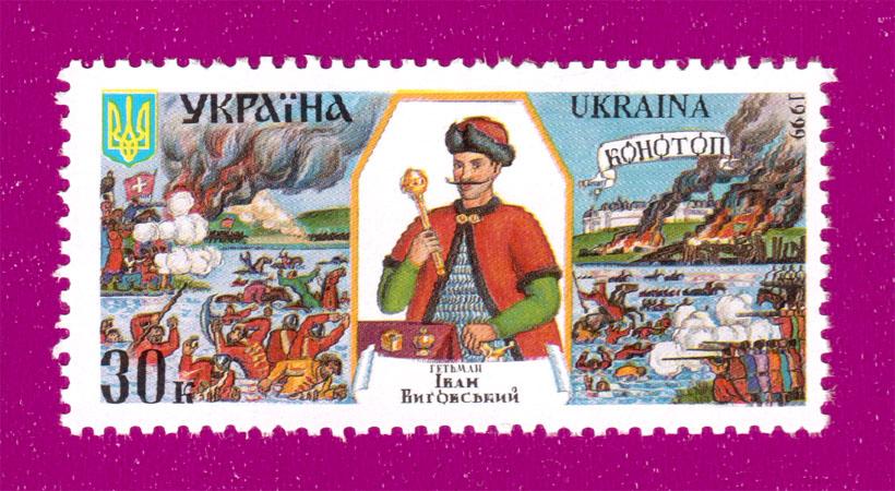 1999 марка Гетман Выговский Украина