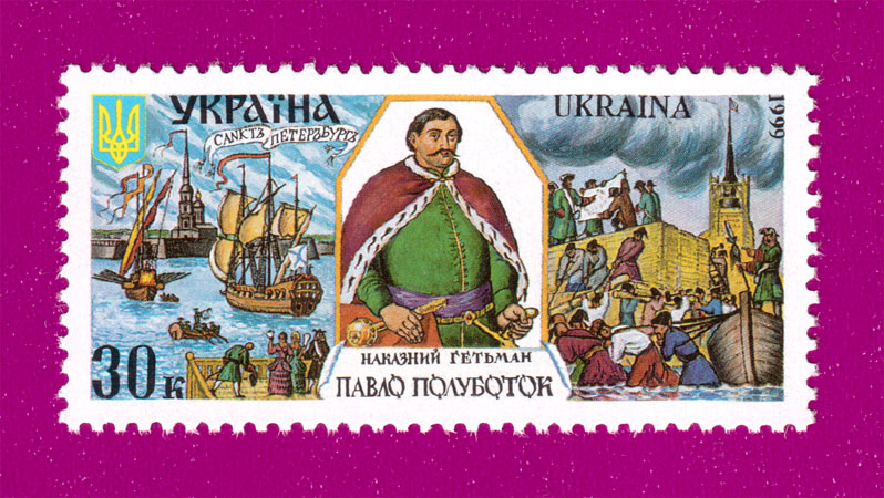 Ukraine stamps Hetman Pavel Polubotok