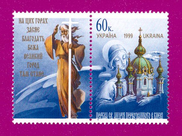 1999 N275 марка святой Андрей Первозванный С КУПОНОМ Украина