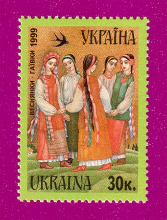 1999 N241 марка Веснянки Гаевки Украина