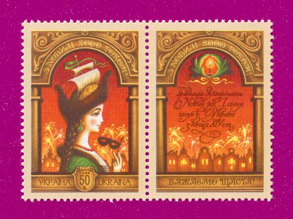 1999 марка Новый год С КУПОНОМ Украина