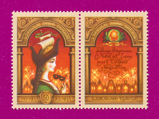 1999 N283 марка Новый год С КУПОНОМ Украина