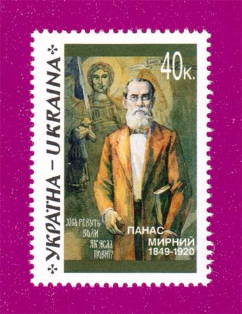 1999 N244 марка Панас Мирный писатель Украина