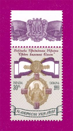 1999 марка Орден княгини Ольги ПОЛЕ С ГЕРБОМ Украина