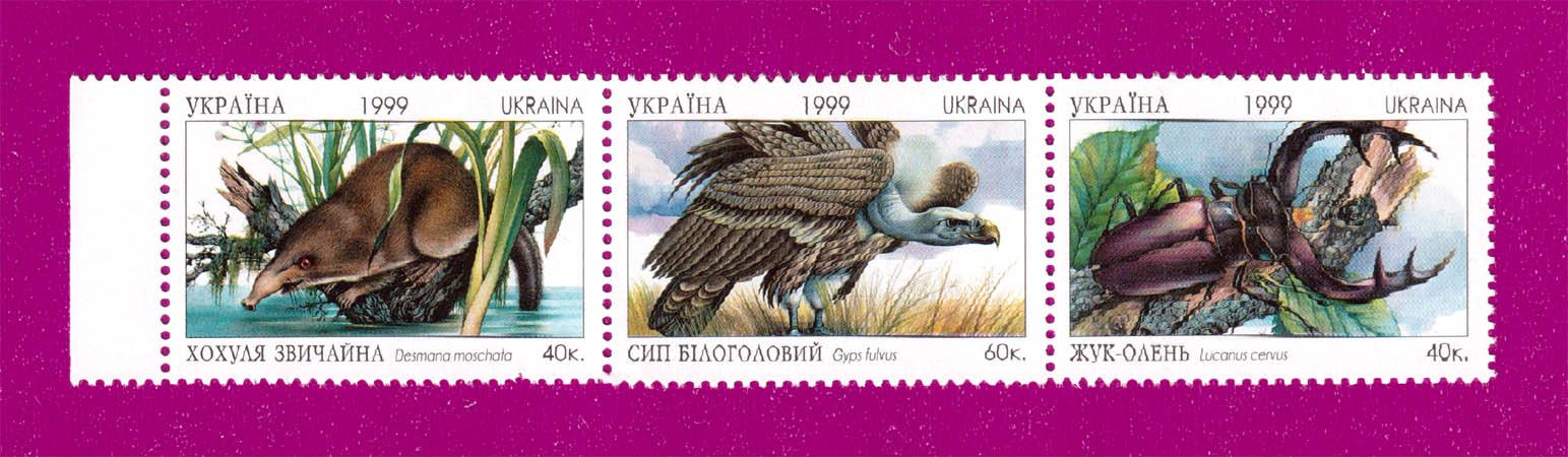 Ukraine stamps Coupling Fauna of Ukraine