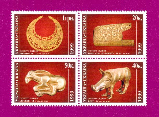 1999 N237-240 сцепка Золото скифов Украина