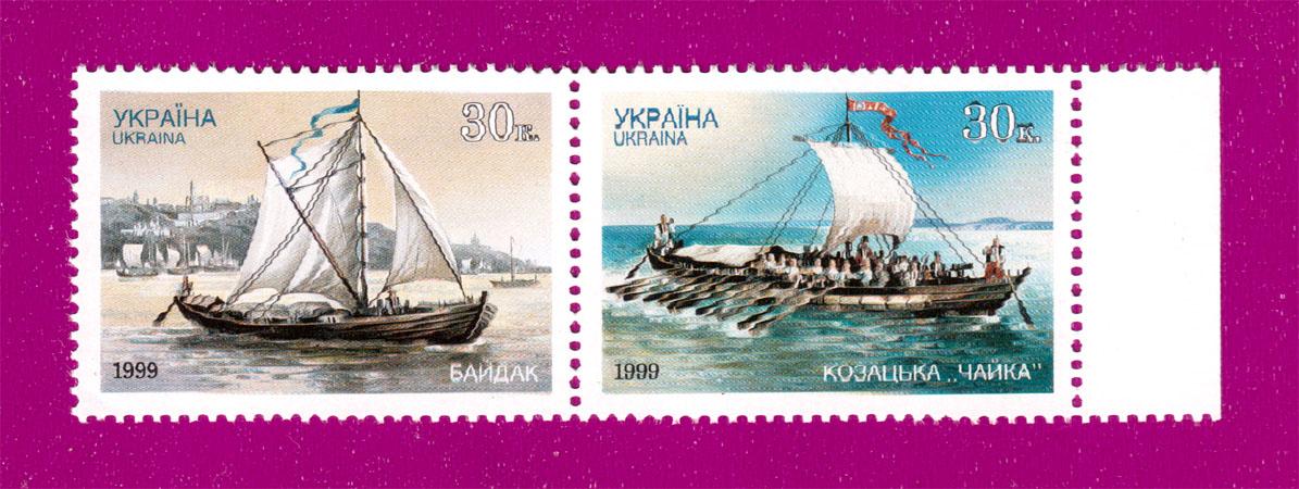 1999 N248-249 сцепка Корабли Байдак казацкая чайка Украина
