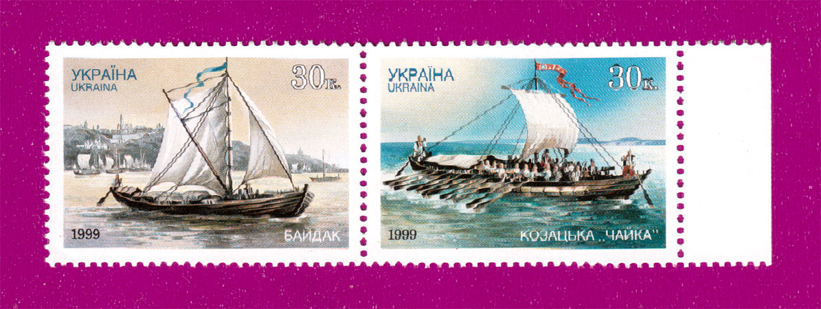 1999 сцепка Корабли Байдак казацкая чайка Украина