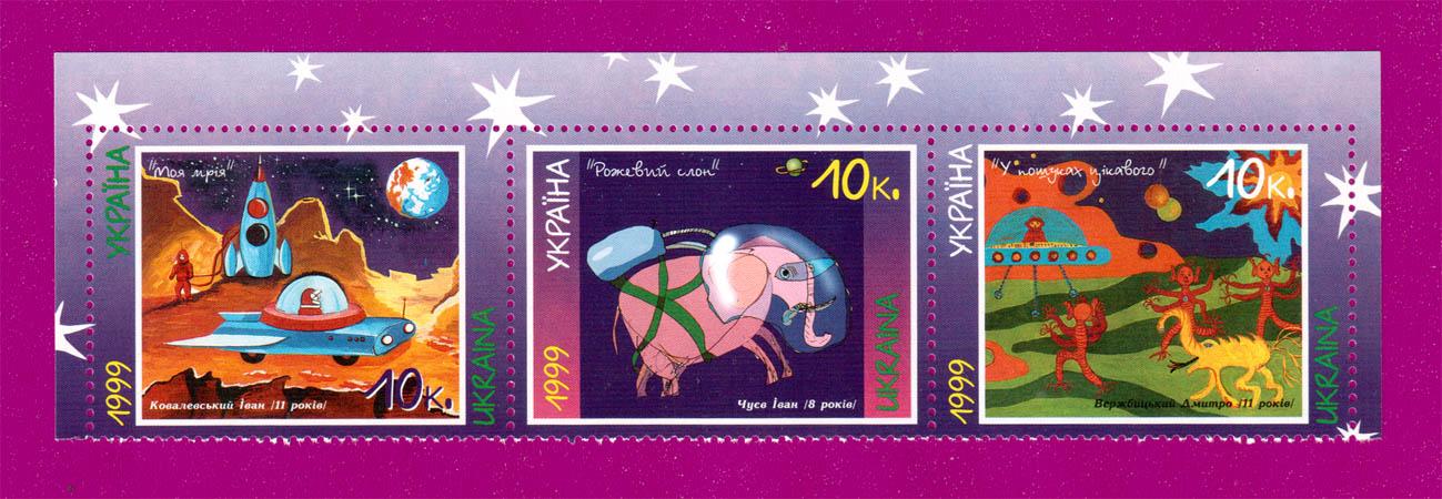 Ukraine stamps Coupling Children's pictures Space