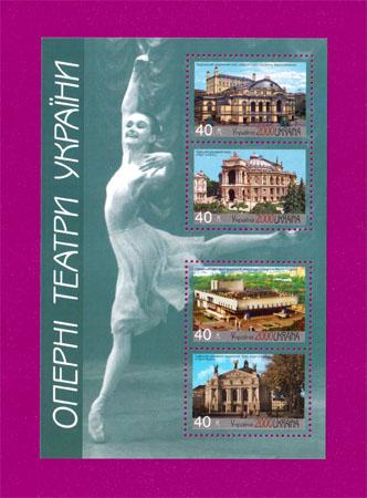 2000 блок Оперные театры Украина