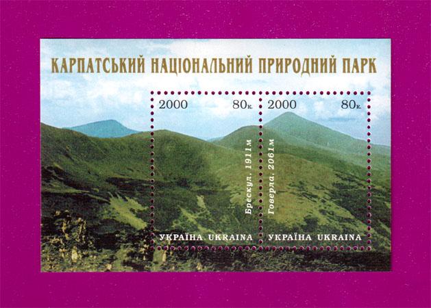2000 N344-345 (b24) блок Карпатский парк Украина