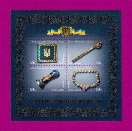 2000 N336-339 (b23) блок Официальные символы главы державы Украина
