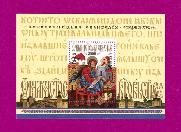 2000 N304 (b21) блок Пересопницкое Евангелие Украина
