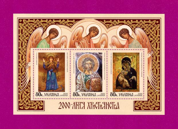 2000 N293-295 (b19) блок Христианство 2000-лет Украина