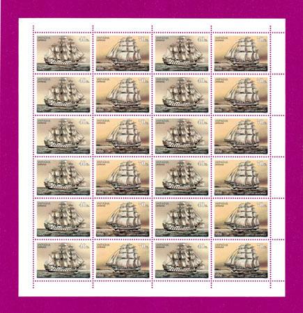 2000 лист Судостроение Корабли Украина