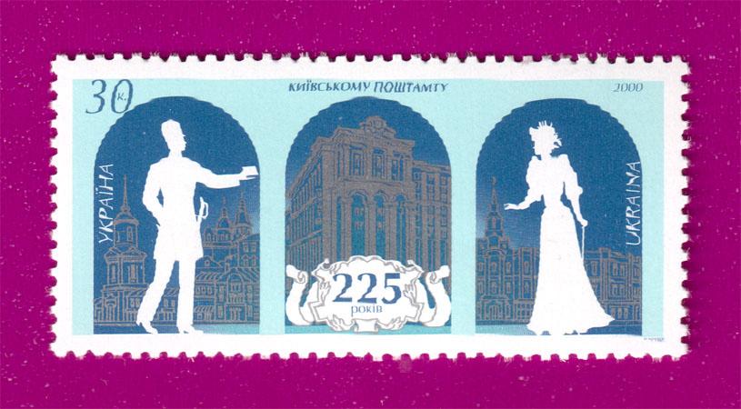 2000 марка Киевский почтамт Украина