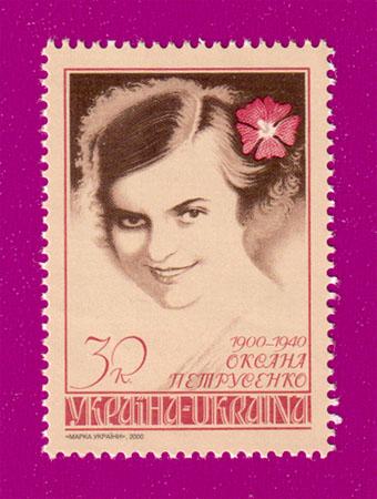 2000 N305 марка Оксана Петрусенко певица Украина