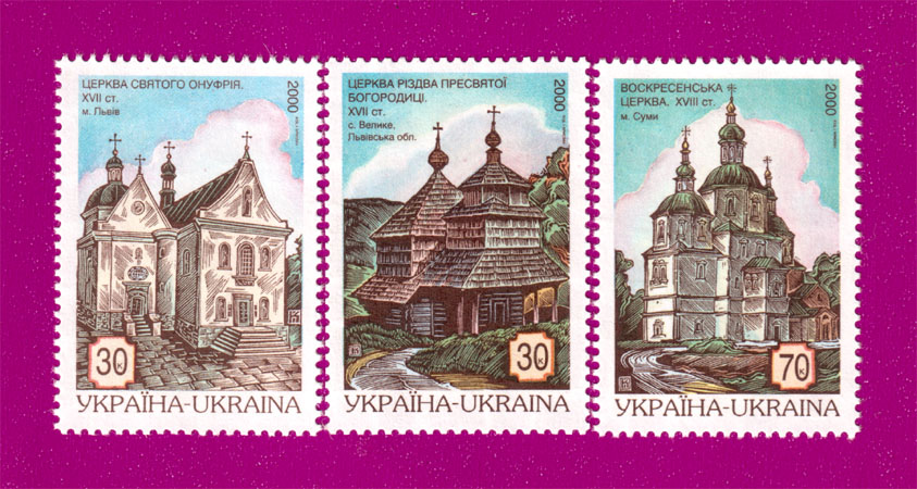 2000 N360-362 марки Религия Церковь Храм СЕРИЯ Украина