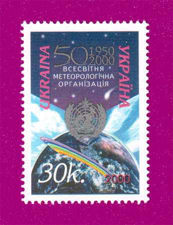 2000 N309 марка Метеорологической организации 50 лет Украина