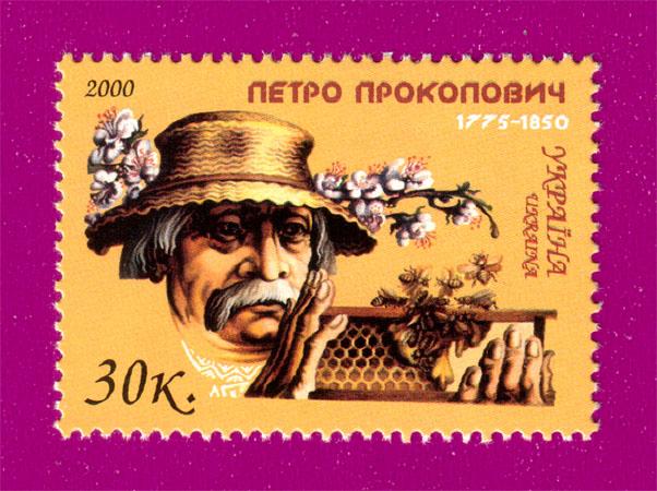 2000 N329 марка Петр Прокопович пчеловод Украина