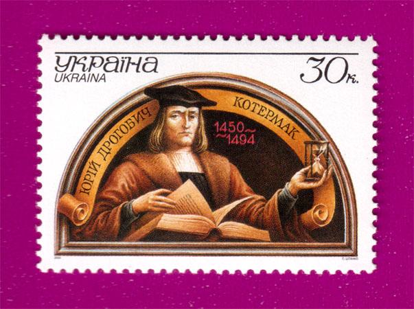 2000 N343 марка Юрий Дрогобыч Котермак астролог Украина