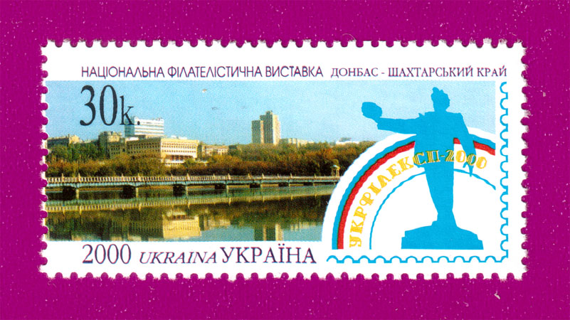 Ukraine stamps Exhibition UKRFILEXP Donbass