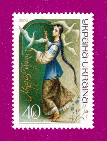 2000 N306 марка Маруся Чурай Украина