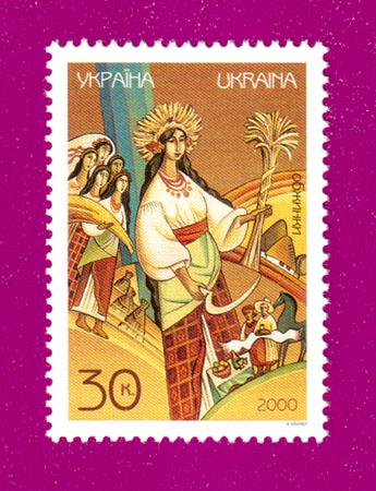 2000 марка Обряды Обжинки Украина