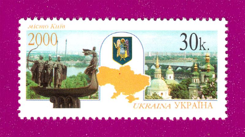 Ukraine stamps city Kiev