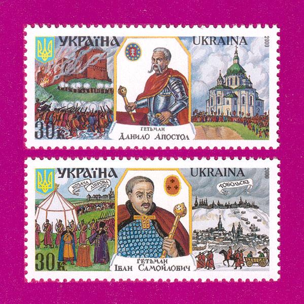 2000 N307-308 марки Гетманы Апостол и Самойлович Украина