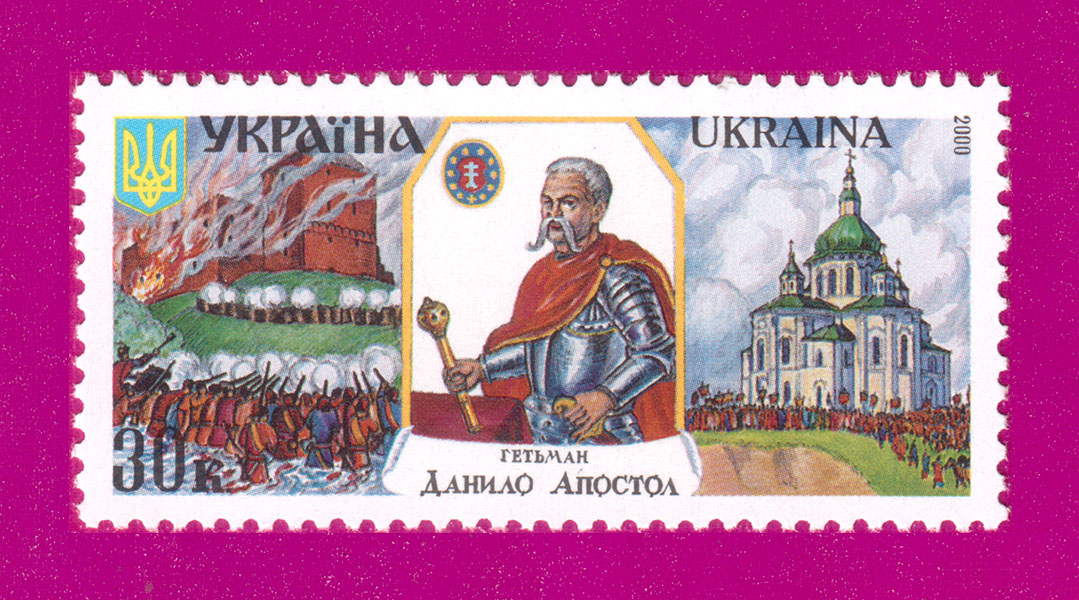 Ukraine stamps Hetman Danilo Apostol