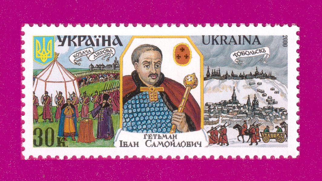Ukraine stamps Hetman Ivan Samoylovic