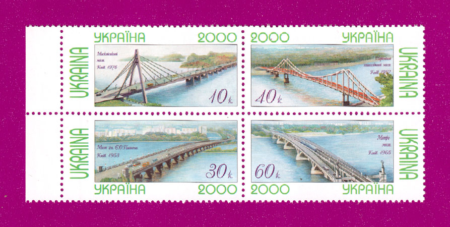 Ukraine stamps Coupling Kiev's Bridges