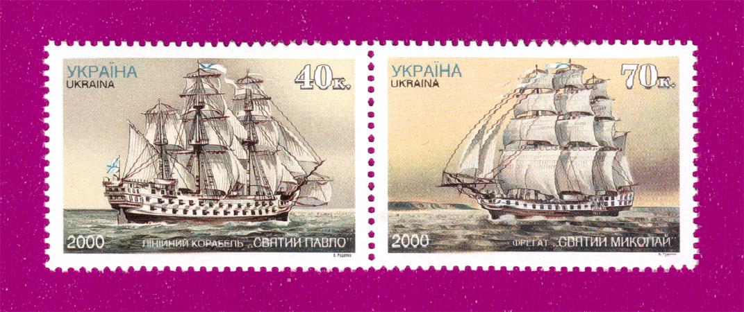 2000 N330-331 сцепка Корабли Украина