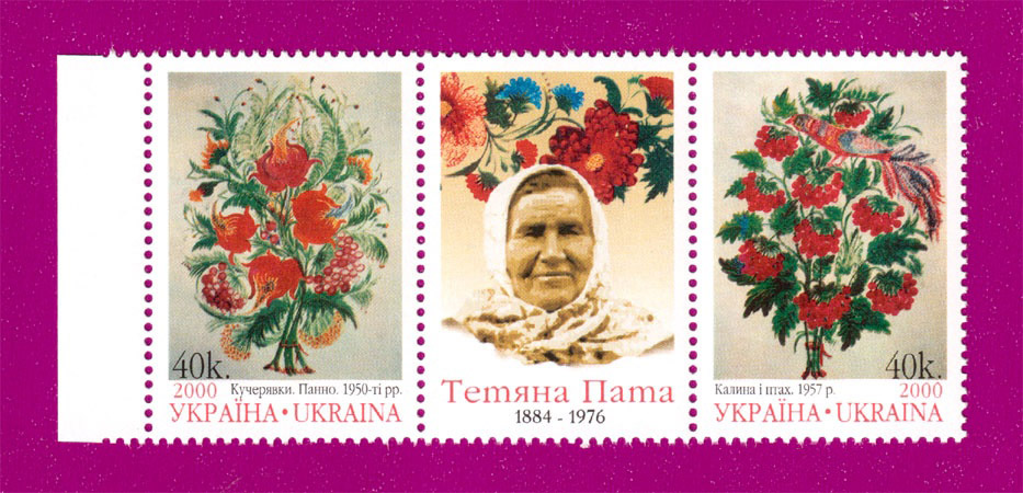 Ukraine stamps Coupling Art. Creations of T.Pata with coupons