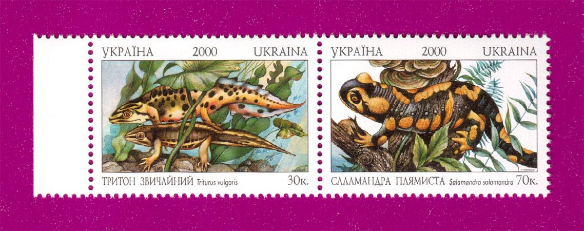 2000 N341-342 сцепка Красная книга тритон-саламандра Украина