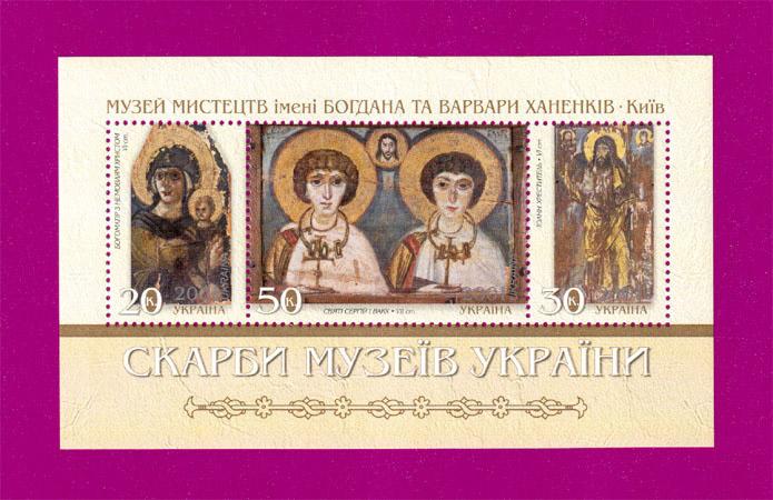 2001 N399-401 (b28) блок Иконы - Богатство музеев Украина