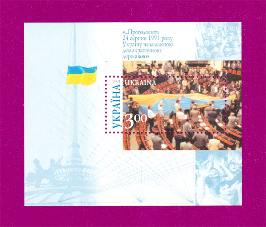 Ukraine stamps Souvenir sheet Tenth Anniversary of Indepence of Ukraine