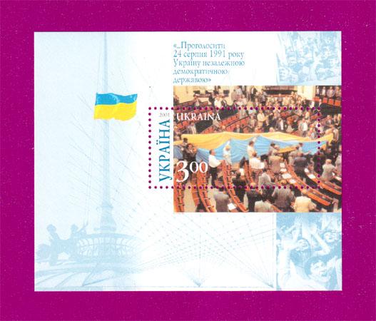 2001 N406 (b29) блок Независимость Украина