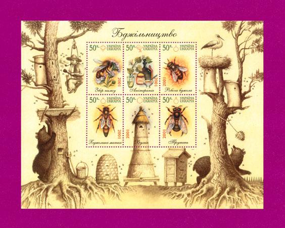 2001 N387-392 блок Пчеловодство Украина