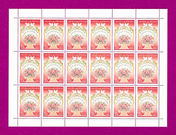 Ukraine stamps Sheetlet Valentine's Day