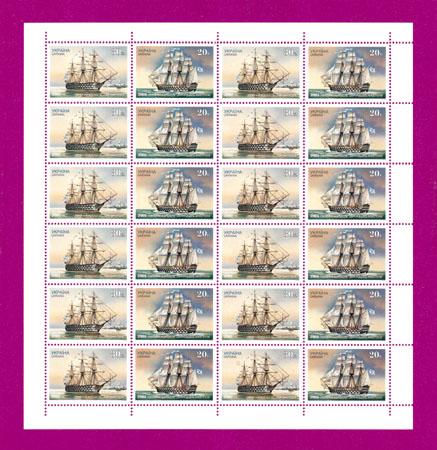 2001 лист Судостроение Корабли парусники Украина