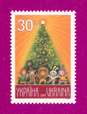 2001 марка Новый Год Украина
