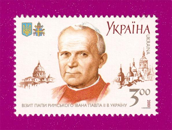 2001 N394 марка Папа Римский Иоанн Павел II Украина