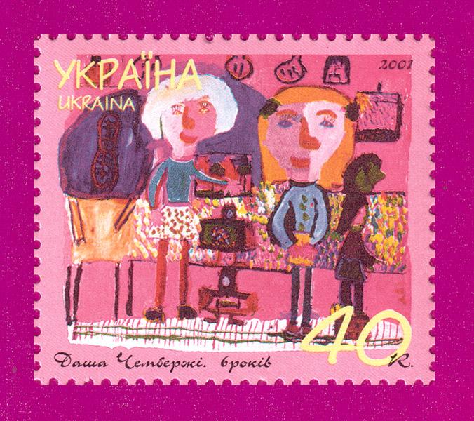 2001 N372 марка Рисунки детей КРАСНАЯ Украина
